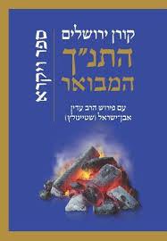 adin steinsaltz books hatanakh hamevoar with commentary by adin steinsaltz vayikra by