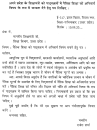 Formal Complaint Letter Format Sample by Sample Complaint Letter In Hindi Language Cover Letter Templates