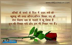 quotes shayari hindi hindi shayri love quotes love quotes shayari hindi the best love