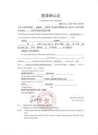 confirmation letter of invitation visa notification z visa 2017