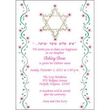 Invitation Card For Reunion Party 25 Personalized Jewish Baby Naming Invitations Bn 12 Star Of