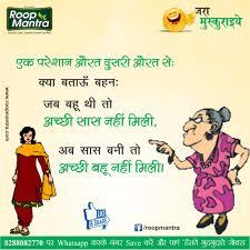 pati patni ke hindi jokes funny images boy husband v s