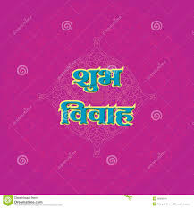 wedding card indian stock image image 19450041