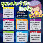 Thairath_News : ดูดวงไทยรัฐ ประจำวันที่ 14 ตุลาคม 2557 กับอาจารย์ ...