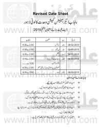 paper pattern grade 8 bise gujranwala board pec 8th class date sheet 2018 gujrat mandi