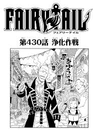 Fairy Tail Manga by Chapter 430 Fairy Tail Wiki Fandom Powered By Wikia