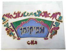 afikomen bag emanuel menorah emanuel judaica yair emanuel