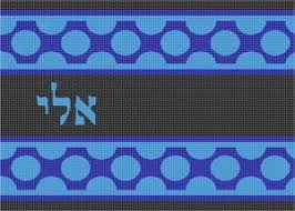 siddur cover needlepoint canvas siddur cover