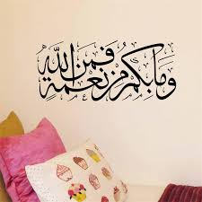 wedding quotes quran aliexpress buy 6 defferent designs islamic wall sticker home