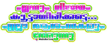 wedding wishes malayalam sms best wishes scraps best wishes glitter graphics in malayalam