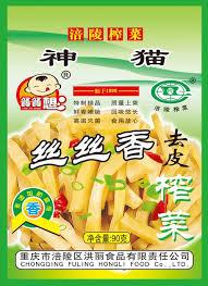 cuisine n駱alaise 重庆洪丽食品 餐餐想重庆洪丽食品