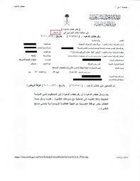 staffing agency invoice template saudi arabia letter of invitation