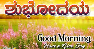 beautiful morning kannada wishes and greetings wallpapers for