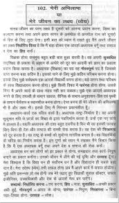 how to write an application paper how to write an essay about my life sample essay on the aim of my sample essay on the aim of my life in hindi