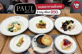 cuisine pro 27 paul เซ ตอาหารฝร งเศส 6 เมน ในราคา 950 ป นโปร punpromotion