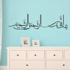 aliexpress com buy islam wall art stickers muslim vinyl wall aliexpress com buy islam wall art stickers muslim vinyl wall mural allah bless quran arabic quotes wall decals for home decoration zy512 from reliable