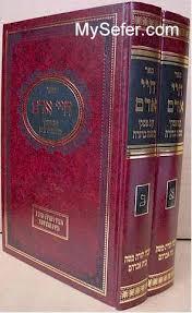 mishnah berurah chayei adam with piskei mishnah berurah 2 vol mysefer
