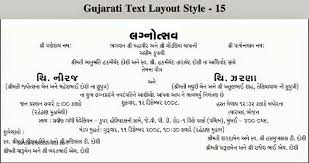 wedding quotes gujarati dreaded gujarati marriage invitation card 72 marriage card lines