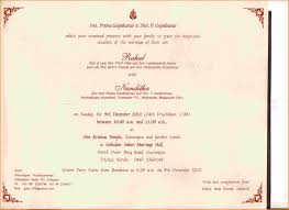 Marriage Invitation Cards Designs Kerala Style English Marriage Letter Wedding Invitation Cards