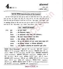 ncert solutions for class 6th sanskrit chapter 4