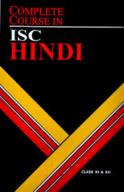 amazon in buy isc complete course hindi xi and xii book online at
