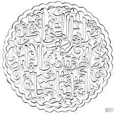 coloring pages islamic art kids drawing and coloring pages