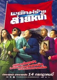 film hantu thailand subtitle indonesia film horor lucu thailand subtitle indonesia angelina ballerina