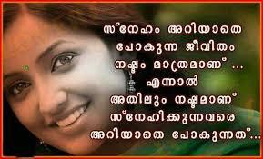 Wedding Quotes Malayalam Malayalam Quotes Malayalam Quote Images Malayalam Status Quotes
