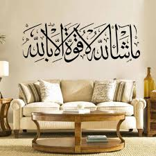popular wall art stickers arabic buy cheap wall art stickers home decoration islamic wall art islamic vinyl sticker wall art quote allah arabic muslim china