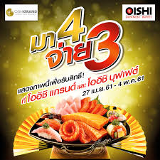 cuisine pro 27 มา 4 จ าย 3