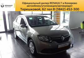 logan renault 2017 продажа авто renault logan 2017 в кемерово 9679 кондиционер