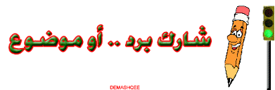 جماهيـــــــــر الفنان وليد الشامي Images?q=tbn:ANd9GcRCOIXzanQIVxLhDRfNoAvxLOPlRfCQEJ8w4ZCp-L8TNMqc3gpQ