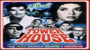 House Movies by Tower House Ajit Shakila Youtube