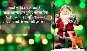 म र क र समस स द श 2016 merry wishes in