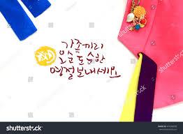 happy chuseok family translation korean text stock photo 474596050