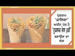 programme cuisine tv noodles bhelpuri recipe in programme zaika on ajit web tv