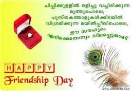 wedding wishes malayalam scrap friendship quotes quotes friends in malayalam quotes 4 you