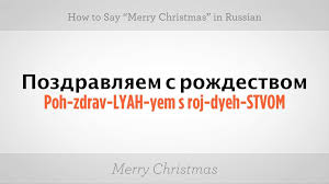 how to say merry in russian best business template