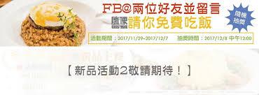 prix cuisine equip馥 隨便大里店blue home taichung menu prices restaurant