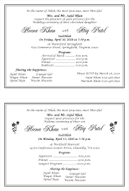 Invitation Card Marriage Islamic Marriage Invitation Card Wordings Traditional Muslim