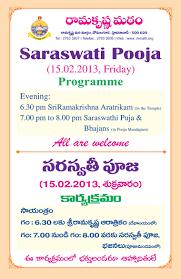 Ganesh Chaturthi Invitation Card Saraswati Puja Invitation Card Futureclim Info