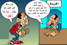 صور كاريكاتير مصرى(تابع للمسابقه) images?q=tbn:ANd9GcRCctDmdYTguRDqTnAjM174-PYQ3CMuv-lF18OHJ7F1WXBKm9ed5w&t=1