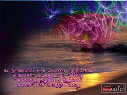 Best Love Poems And Quotes by Poornima Romantic Love Poem And Quotes Tamil Linescafe Com