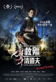 film vire china bahasa indonesia nonton film inside a chinese horror story streaming hd online