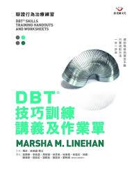 dbt skills training handouts and worksheets by marsha m linehan