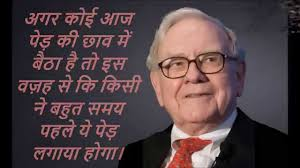 warren buffett biography in hindi famous biography 2017