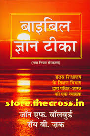 bible knowledge commentary nt hindi john walvoord roy zuck