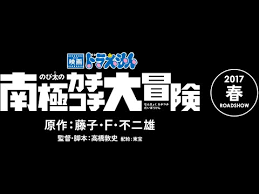 2017 doraemon the movie kachikochi nobita u0027s antarctic big