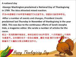 thanksgiving day 尹磊 宋桃芳 卢双燕 杨慧 ppt