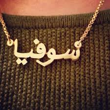 arabic name necklace 14k gold arabic name necklace gold bling and bling bling